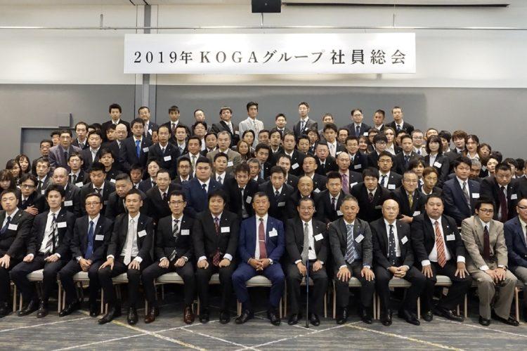 KOGAグループ社員総会を開催